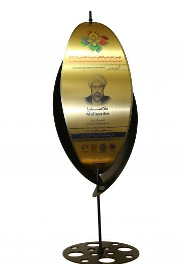 دومین جایزه بین المللی دانشی KM4D - مهرماه 1398