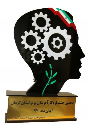 دهمین جشنواره کارآفرینان برتر استان کرمان - آبان ماه 1394