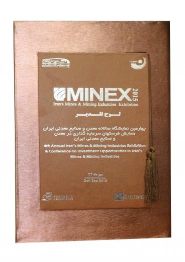 لوح تقدیر چهارمین نمایشگاه سالانه معدن و صنایع معدنی - مهرماه 1394